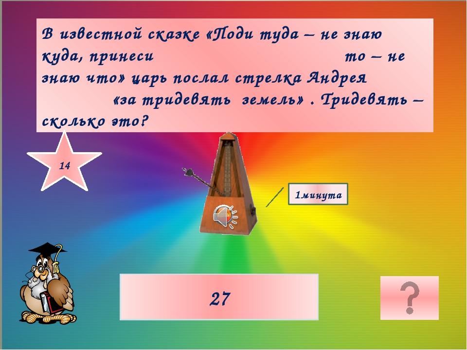 Счётный прибор, которым пользовались древние греки и египтяне? 12 АБАК 1минута
