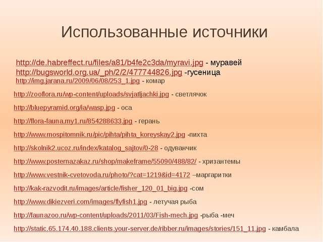 Использованная литература: Журналы: «Педсовет» №6 за 1999 год «Педсовет» №6 з...