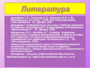 Дорофеев Г.В., Суворова С.Б., Шарыгин И.Ф. и др. Математика. 8-й класс: Учеб.