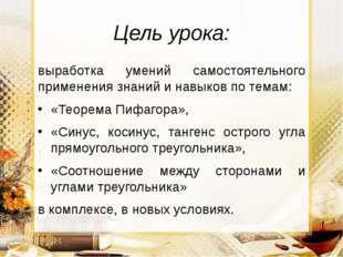 Цель урока: выработка умений самостоятельного применения знаний и навыков по