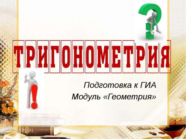 Подготовка к ГИА Модуль «Геометрия»