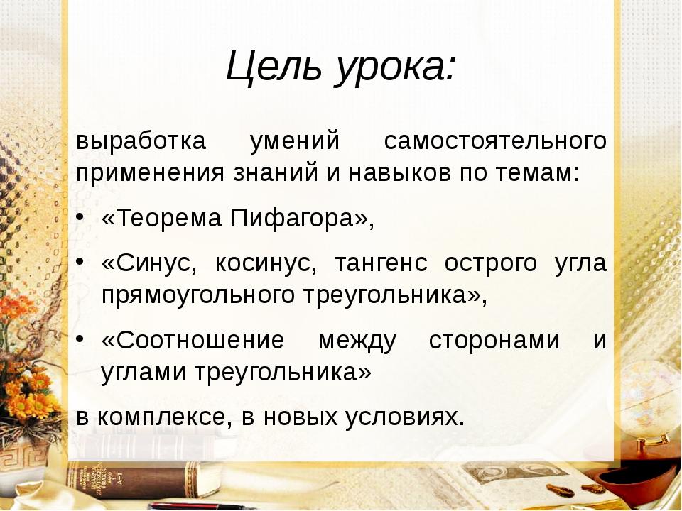 Цель урока: выработка умений самостоятельного применения знаний и навыков по...