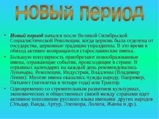 Новый периодначался после Великой Октябрьской Социалистической Революции, к