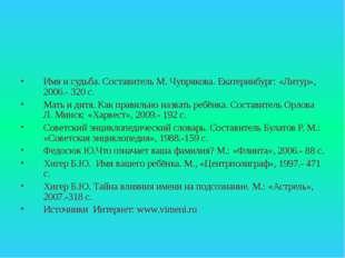 Имя и судьба. Составитель М. Чупрякова. Екатеринбург: «Литур», 2006.- 320 с.