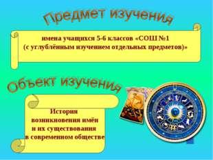 имена учащихся 5-6 классов «СОШ №1 (с углублённым изучением отдельных предмет