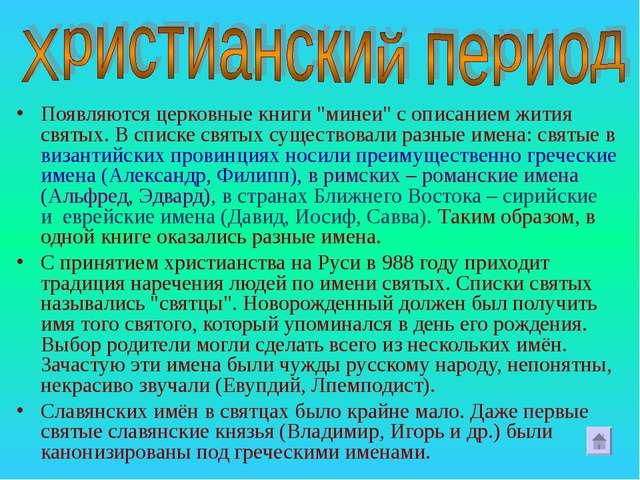 """Появляются церковные книги """"минеи"""" с описанием жития святых. В списке святых..."""