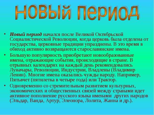 Новый периодначался после Великой Октябрьской Социалистической Революции, к...