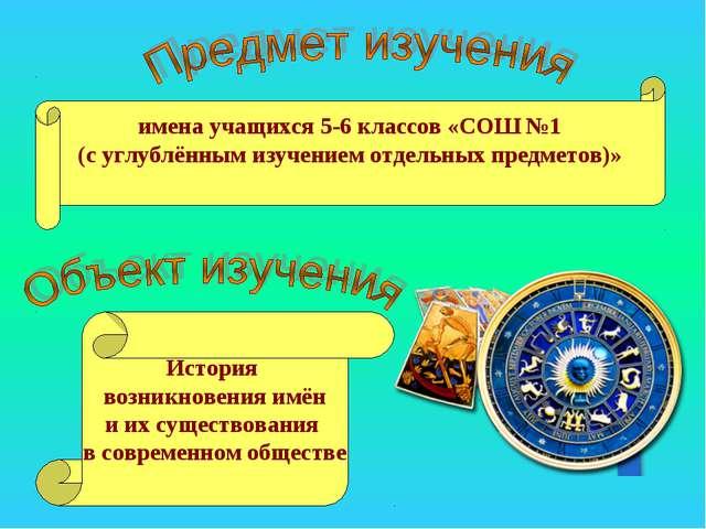 имена учащихся 5-6 классов «СОШ №1 (с углублённым изучением отдельных предмет...