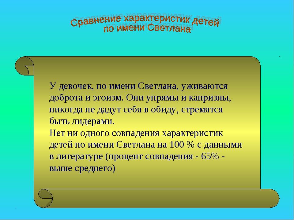 У девочек, по имени Светлана, уживаются доброта и эгоизм. Они упрямы и ка...