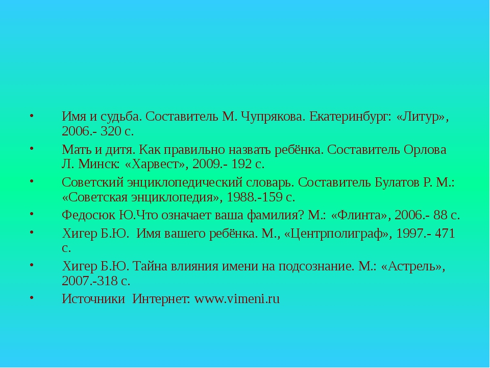 Имя и судьба. Составитель М. Чупрякова. Екатеринбург: «Литур», 2006.- 320 с....