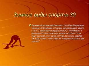 Зимние виды спорта-30 Знаменитый норвежский биатлонист Уле-Эйнар Бьёрндален з