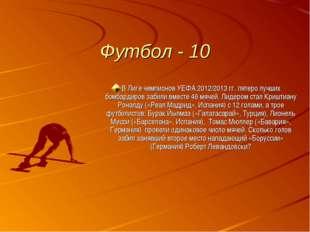 Футбол - 10 В Лиге чемпионов УЕФА 2012/2013 гг. пятеро лучших бомбардиров заб