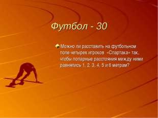 Футбол - 30 Можно ли расставить на футбольном поле четырех игроков «Спартака»