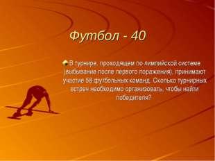 Футбол - 40 В турнире, проходящем по лимпийской системе (выбывание после перв