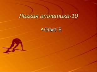 Легкая атлетика-10 Ответ: Б