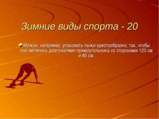 Зимние виды спорта - 20 Можно, например, упаковать лыжи крестообразно, так, ч