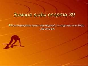 Зимние виды спорта-30 Если Бьёрндален вынет семь медалей, то среди них точно