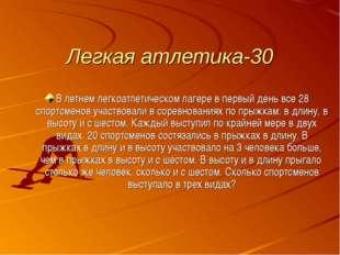 Легкая атлетика-30 В летнем легкоатлетическом лагере в первый день все 28 спо