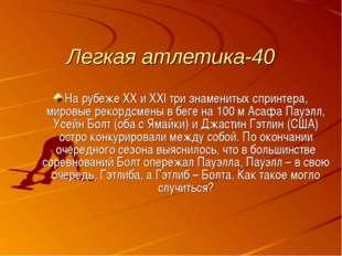 Легкая атлетика-40 На рубеже ХХ и ХХI три знаменитых спринтера, мировые рекор
