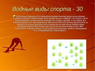 Водные виды спорта - 30 Для Больших Барьерных Игр олимпийская деревня была вы