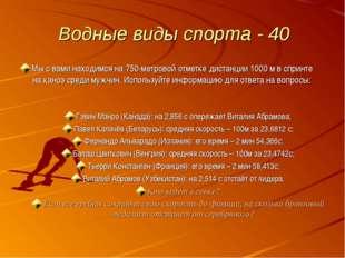 Водные виды спорта - 40 Мы с вами находимся на 750-метровой отметке дистанции