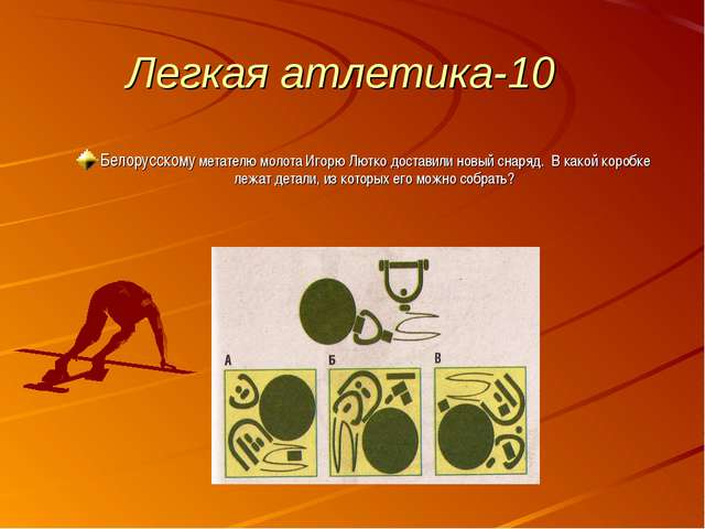 Легкая атлетика-10 Белорусскому метателю молота Игорю Лютко доставили новый с...