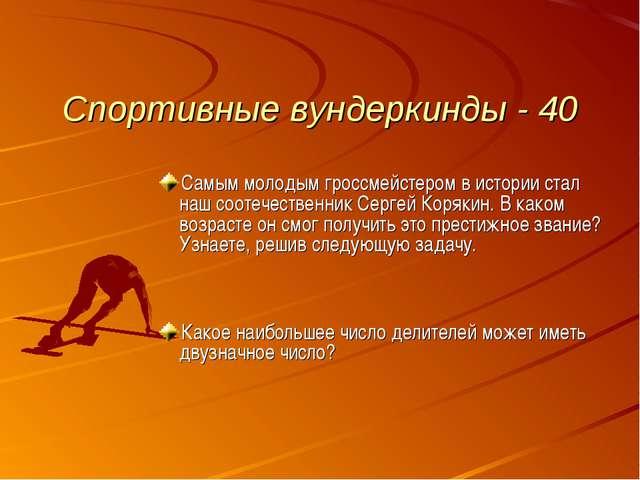 Спортивные вундеркинды - 40 Самым молодым гроссмейстером в истории стал наш с...
