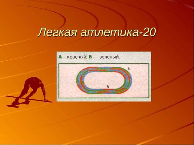 Легкая атлетика-20