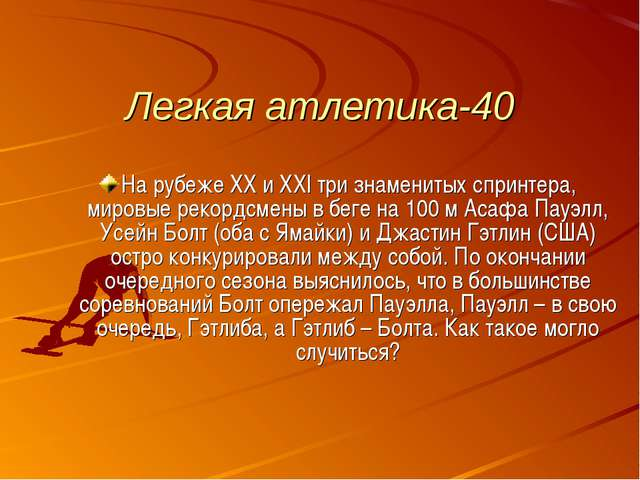 Легкая атлетика-40 На рубеже ХХ и ХХI три знаменитых спринтера, мировые рекор...