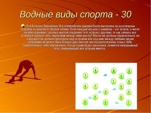 Водные виды спорта - 30 Для Больших Барьерных Игр олимпийская деревня была вы...