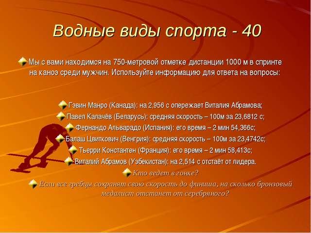 Водные виды спорта - 40 Мы с вами находимся на 750-метровой отметке дистанции...