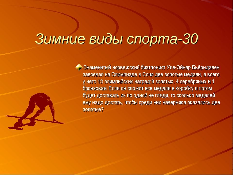 Зимние виды спорта-30 Знаменитый норвежский биатлонист Уле-Эйнар Бьёрндален з...