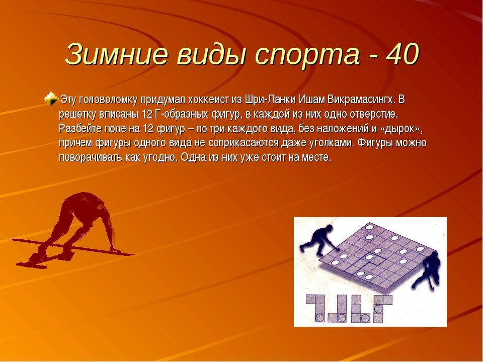 Зимние виды спорта - 40 Эту головоломку придумал хоккеист из Шри-Ланки Ишам В...
