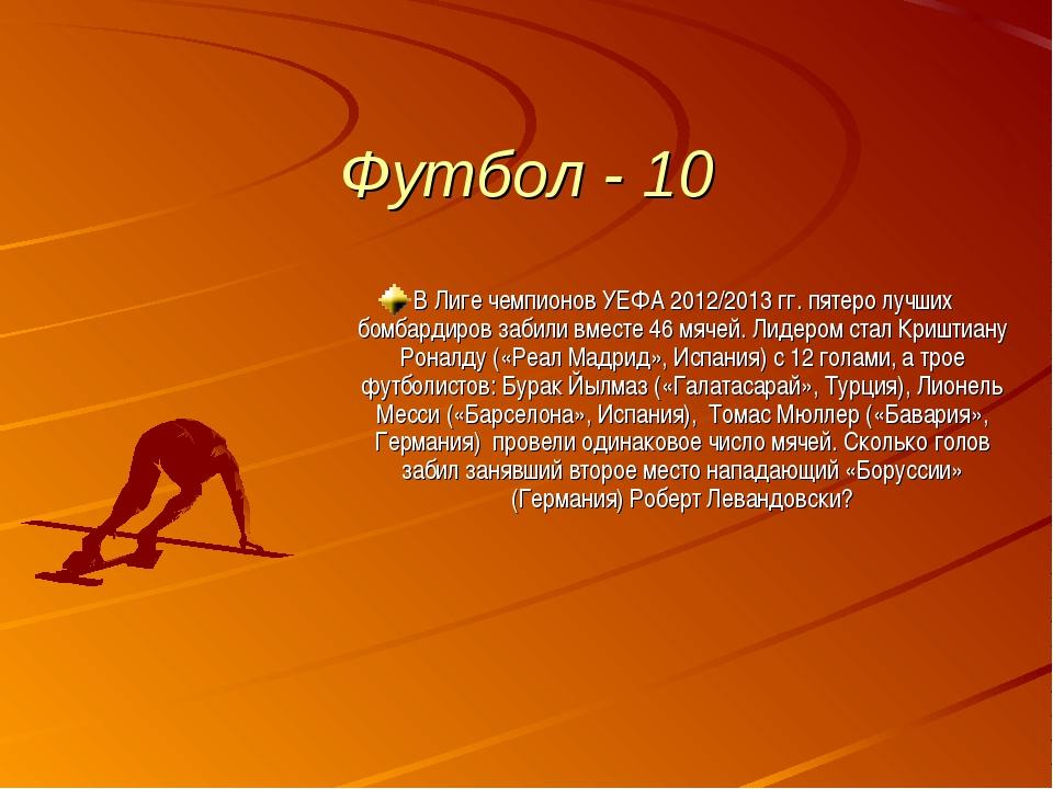 Футбол - 10 В Лиге чемпионов УЕФА 2012/2013 гг. пятеро лучших бомбардиров заб...