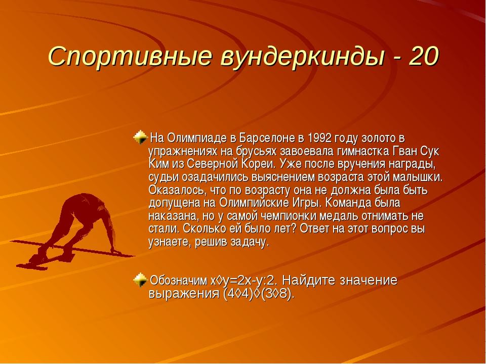 Спортивные вундеркинды - 20 На Олимпиаде в Барселоне в 1992 году золото в упр...