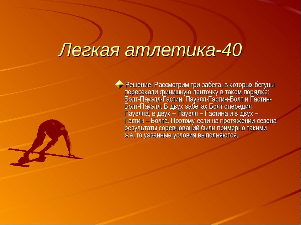 Легкая атлетика-40 Решение: Рассмотрим три забега, в которых бегуны пересекал...