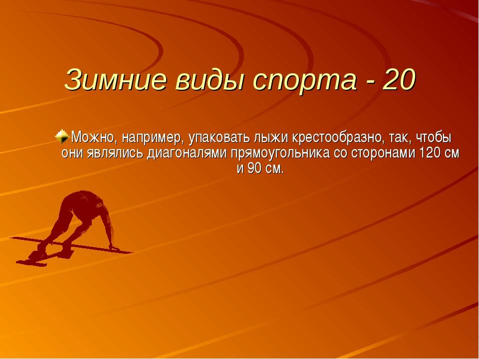 Зимние виды спорта - 20 Можно, например, упаковать лыжи крестообразно, так, ч...