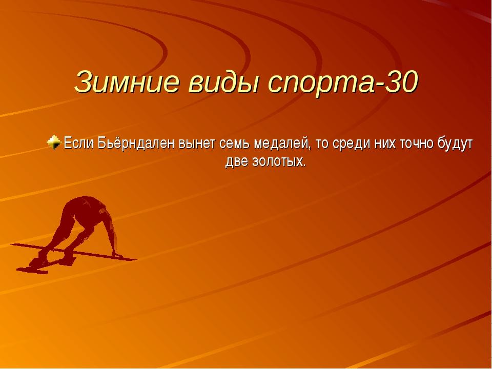 Зимние виды спорта-30 Если Бьёрндален вынет семь медалей, то среди них точно...