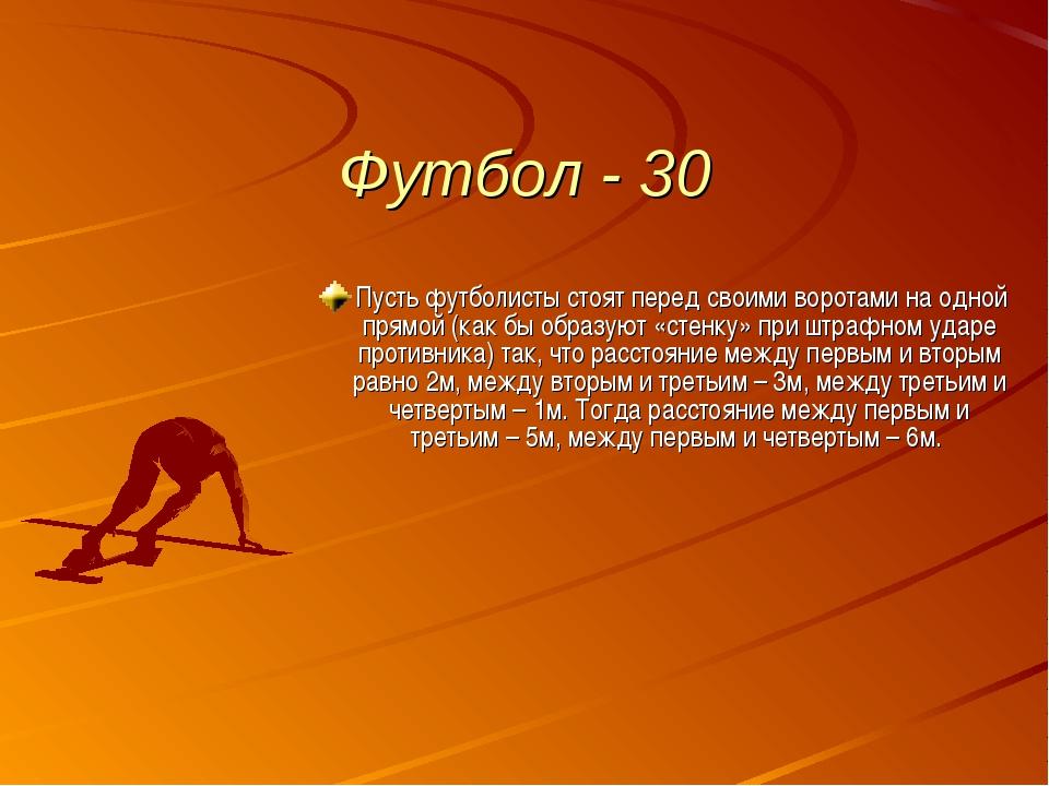 Футбол - 30 Пусть футболисты стоят перед своими воротами на одной прямой (как...