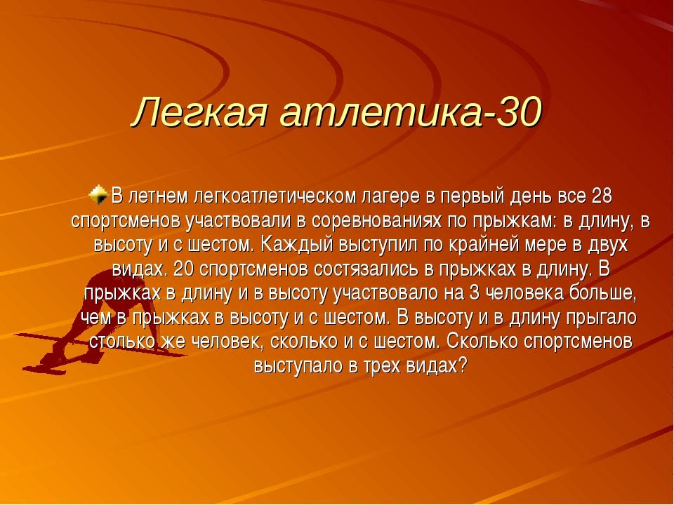 Легкая атлетика-30 В летнем легкоатлетическом лагере в первый день все 28 спо...