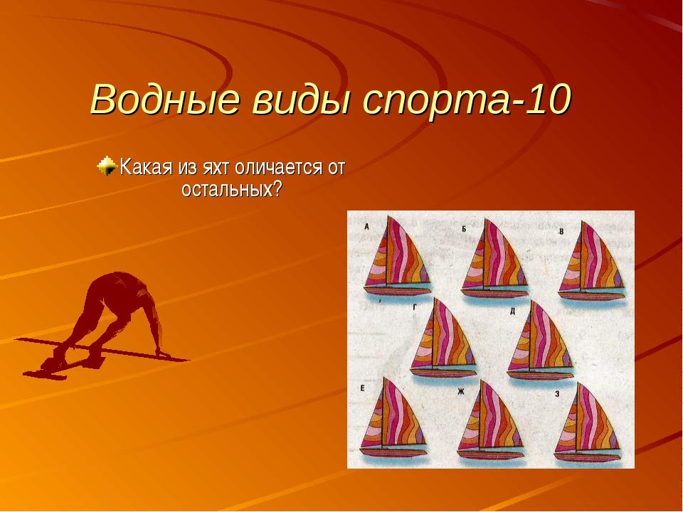 Водные виды спорта-10 Какая из яхт оличается от остальных?