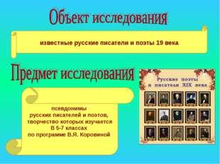 известные русские писатели и поэты 19 века псевдонимы русских писателей и по