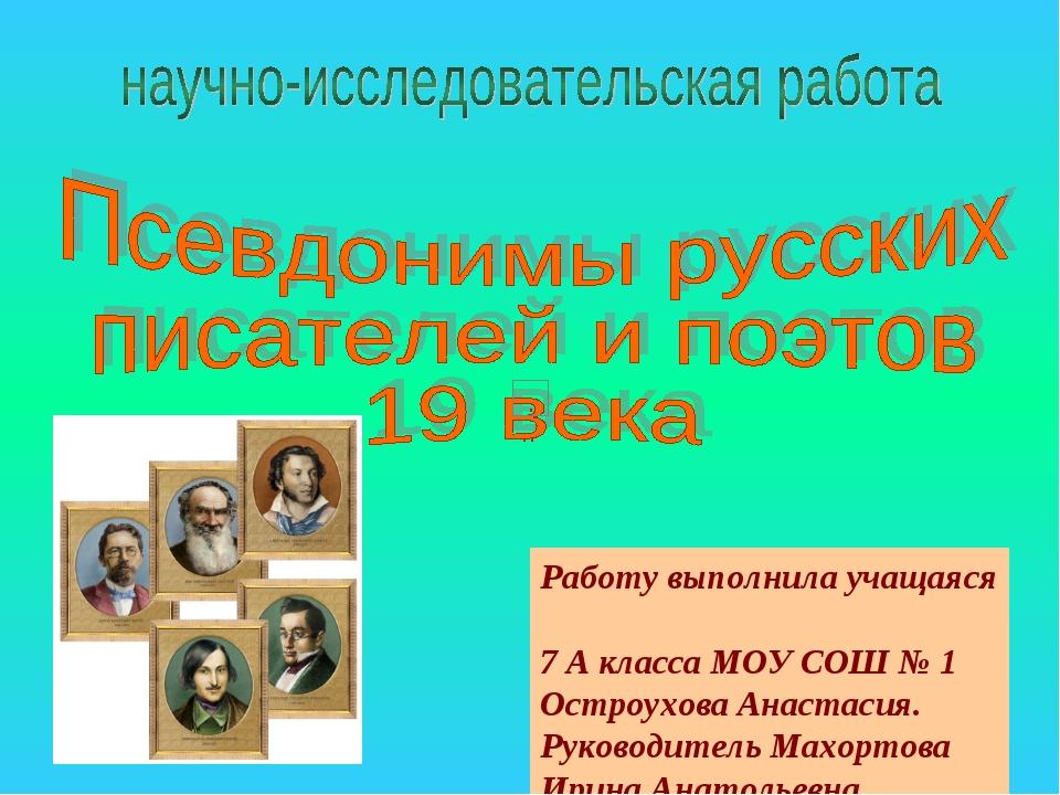 Работу выполнила учащаяся 7 А класса МОУ СОШ № 1 Остроухова Анастасия. Руково...