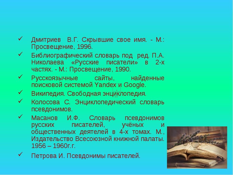 Дмитриев В.Г. Скрывшие свое имя. - М.: Просвещение, 1996. Библиографический с...