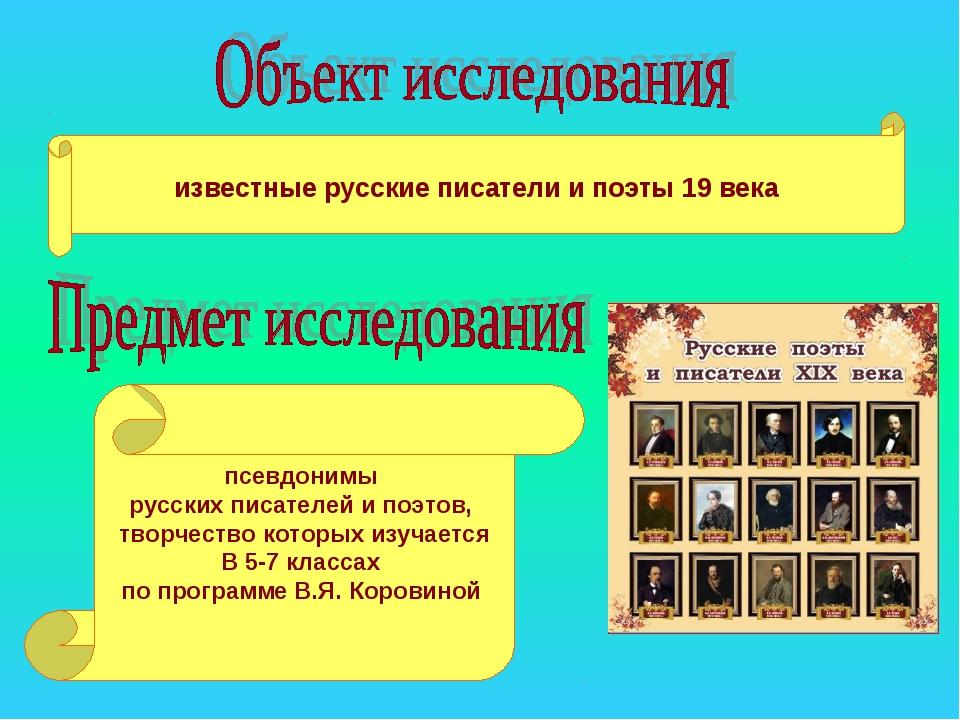 известные русские писатели и поэты 19 века псевдонимы русских писателей и по...