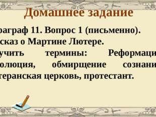 Домашнее задание Параграф 11. Вопрос 1 (письменно). Рассказ о Мартине Лютере.