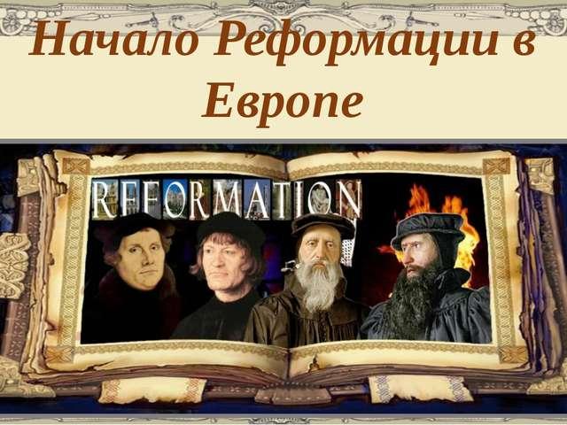 Начало Реформации в Европе