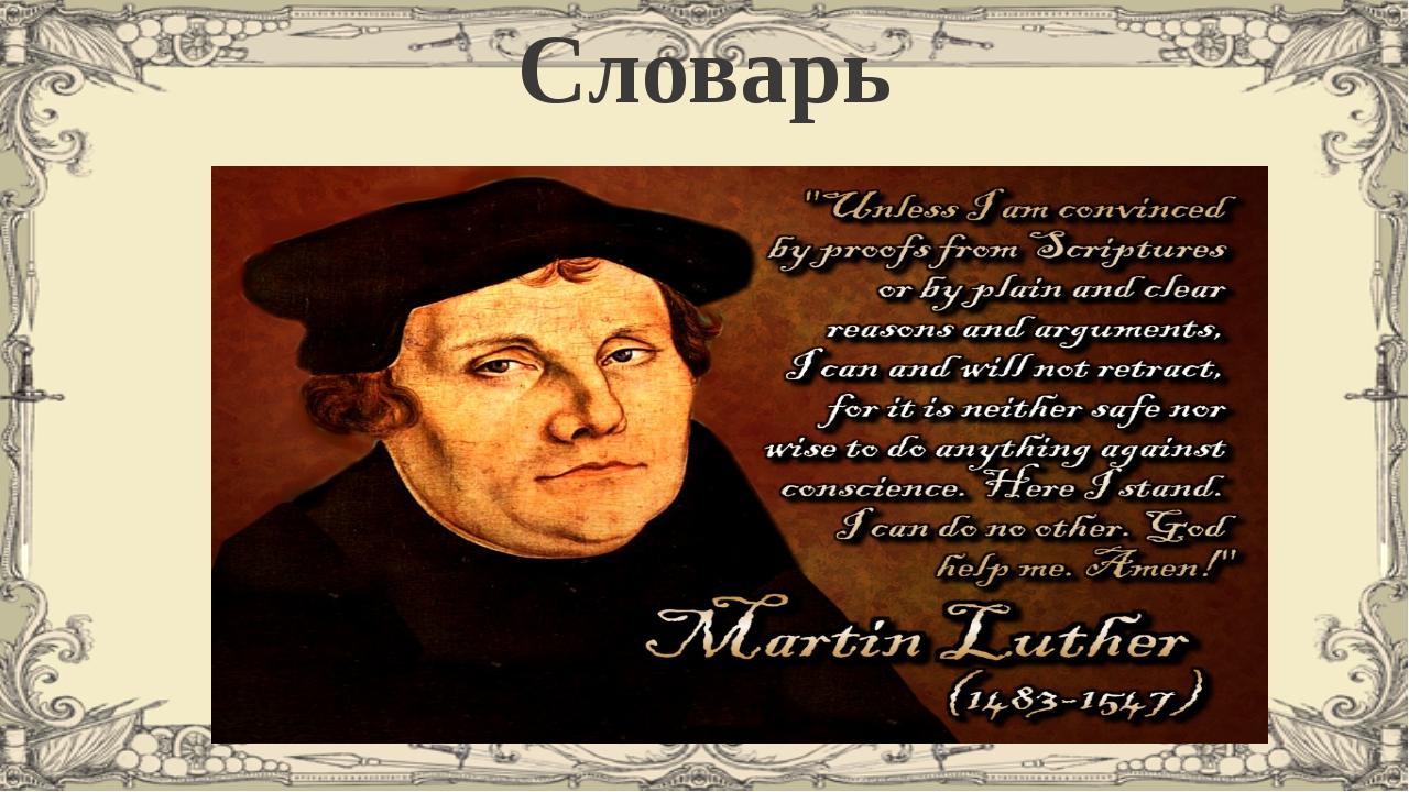 Реформация Словарь