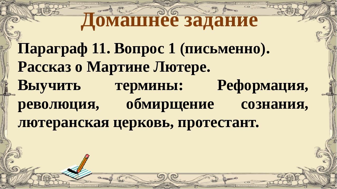 Домашнее задание Параграф 11. Вопрос 1 (письменно). Рассказ о Мартине Лютере....
