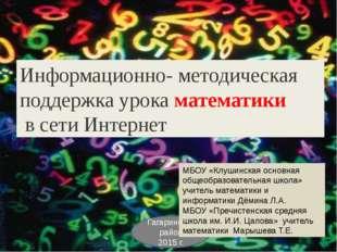 Информационно- методическая поддержка урока математики в сети Интернет Гагари